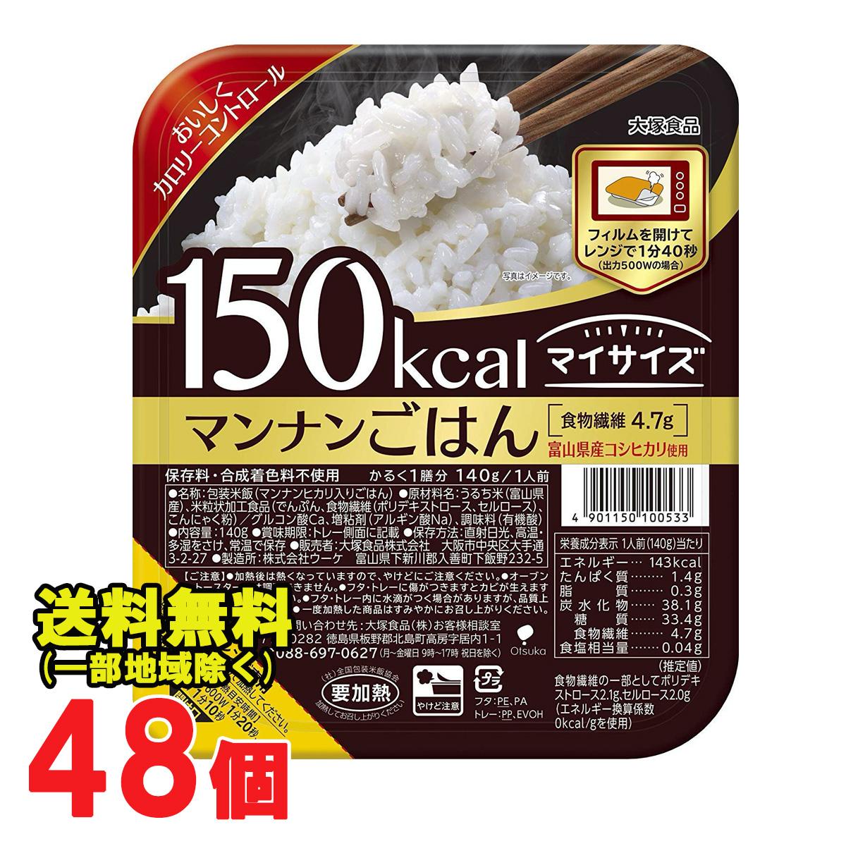 送料無料 マイサイズ マンナンごはん 48食セット(6食×8)48個 レトルト 大塚食品 ダイエット カロリー制限