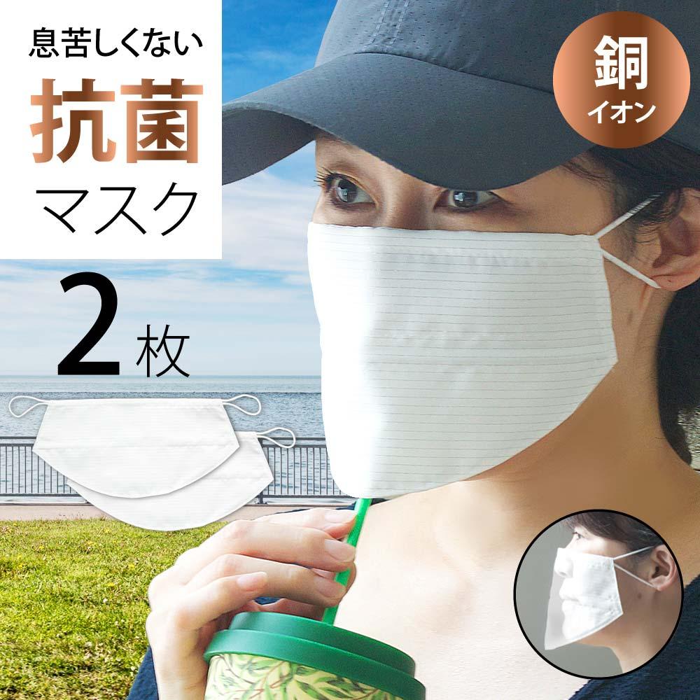 息苦しくない抗菌マスク 銅イオン 非接触で形状記憶構造で 話しやすい 高機能2層構造 洗っても機能そのままで製造から梱包まで安心の日本製です FM愛知 DAYDREAM 送料込 MAGIC 期間限定 20%OFF スーパーセール マスク 日本製 贈物 洗える ランニング 息苦しくない 苦しくない 保湿 銅 ワイヤー 大人用 布マスク 抗菌 抗菌マスク フェイスシールド 入り 子供用 非接触 スポーツ Mサイズ 2枚 薄い