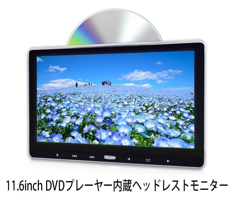 車用モニター バックカメラなどご用意しております 日本未発売 一年保証付き 11.6インチヘッドレストモニター スロットイン式車載DVDプレーヤー DVDプレーヤーCPRM HDMI対応 スピーカー内蔵 特価 簡単取付 日本語マニュアル シガーアダプター 11.6インチリアモニター高画質 付き