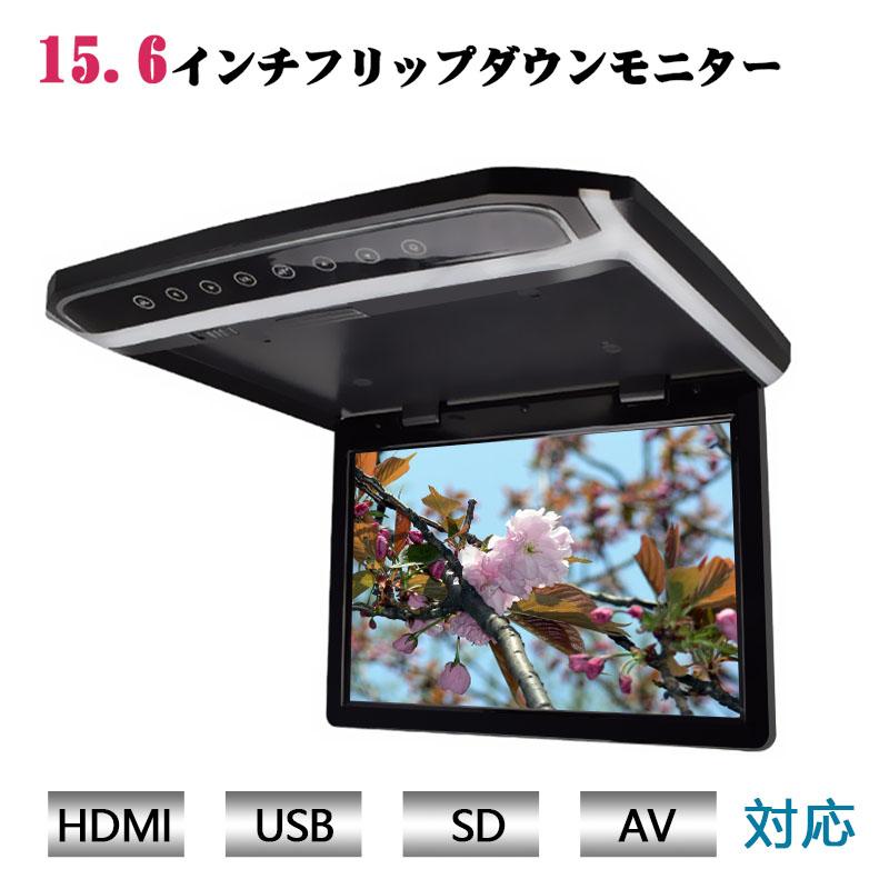 売店 車用モニター バックカメラなどご用意しております 超薄方15.6インチHDMI対応大画面フリップダウンモニター デジタルフリップダウンモニター 大迫力液晶採用 MicroSD対応 LEDバックライト液晶HDMI 未使用