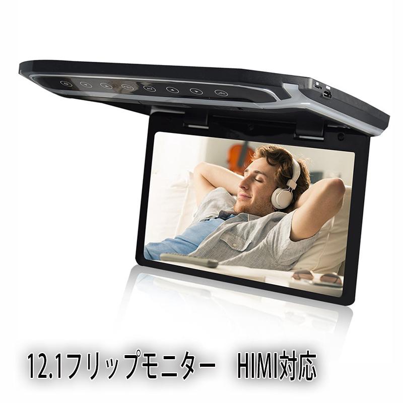 車用モニター・バックカメラなどご用意しております!!  超薄方12.1フリップダウン モニター 12.1インチ デジタルフリップダウンモニター LEDバックライト液晶HDMI MicroSD対応