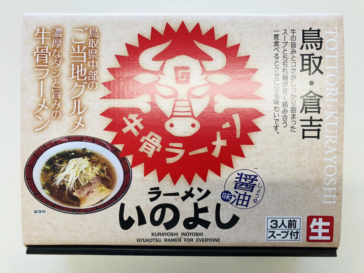 鳥取のソウルフード 牛骨ラーメン 製麺メーカーが地元一流店の味を再現しました 牛骨ラーメンいのよし3人前5個セット 倉吉 おトク 通販 鳥取 お土産 ご当地麺