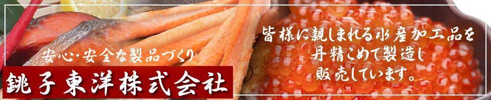 銚子東洋株式会社:銚子東洋の作る食品は国際基準HACCPによる衛生管理の基安全で安心です