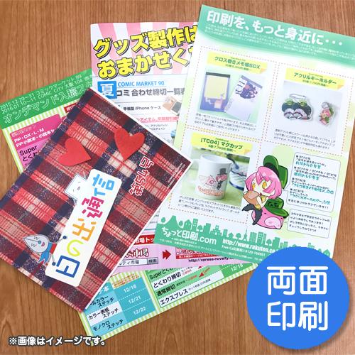 【オリジナル印刷】オフセット フルカラーチラシ 両面印刷 1000枚(印刷 販促 促進 宣伝 チラシ ビラ フライヤー)