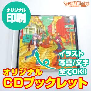 【オリジナル印刷】CDブックレット 500枚(ライナーノーツ 説明書 歌詞カード ブックレット CD ノベルティ プレゼント 誕生日 記念品 印刷 オリジナル デザイン)