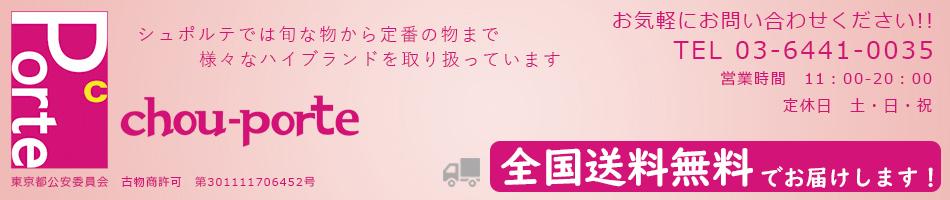 chou-porte:様々な海外ブランド品を販売しているchou-porte(シュポルテ)です!