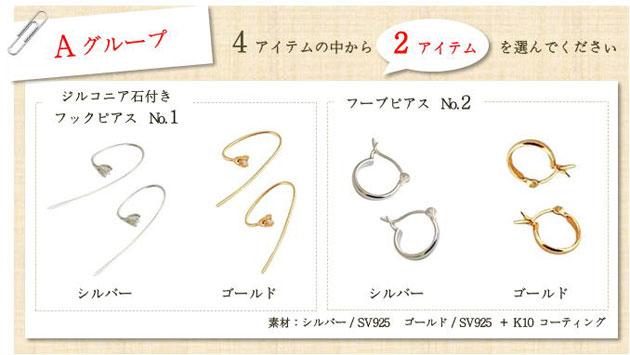 Semi order piercing fs3gm