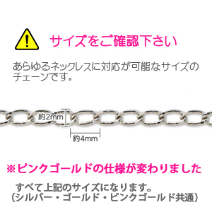 Adjustable chain heart fs3gm
