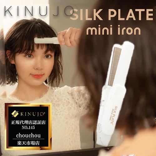 シルクプレートを採用した究極の手の平サイズのアイロン 最大3900円OFF キヌージョ ミニアイロン 祝日 海外限定