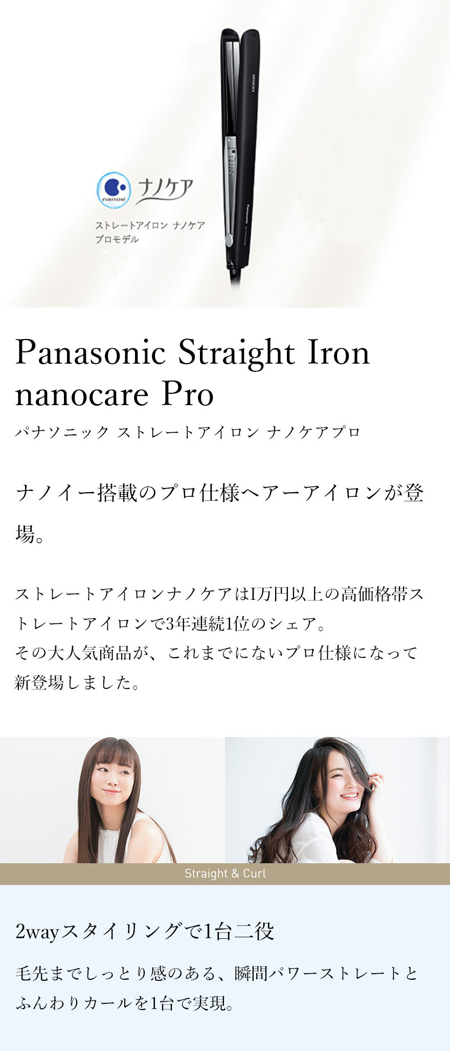 ナノケア ストレート アイロン