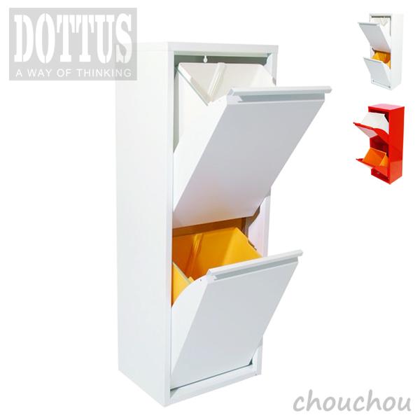 《全2色》DOTTUS ウエストバスケット2 Waste Basket2 分別ゴミ箱 【デザイン雑貨 ゴミ入れ 収納 リビング キッチン ダストボックス インテリア】※メーカー取り寄せ:ご注文後に納期をご連絡します。
