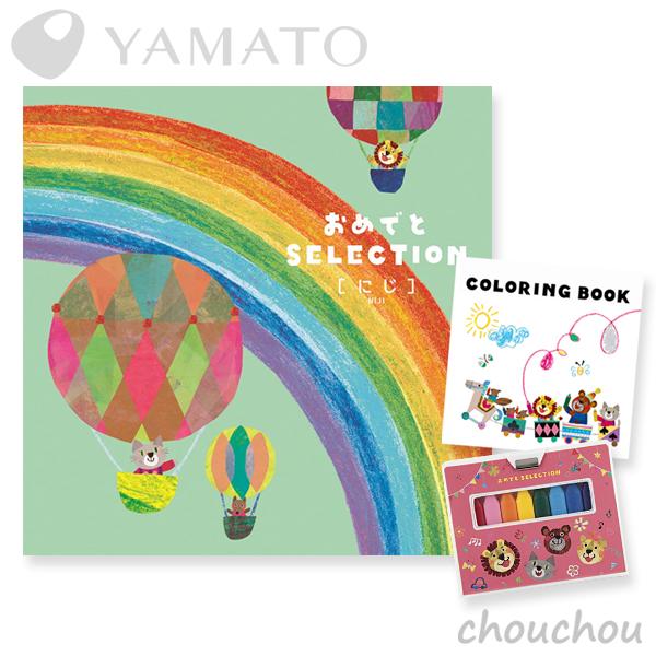 YAMATO おめでとセレクション[にじ] カタログギフト 【お祝い 贈り物 お返し 出産祝い ベビー 赤ちゃん 子供 子ども プレゼント 株式会社大和】