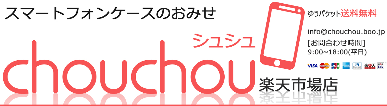 chouchou シュシュ楽天市場店:スマートフォンケース、雑貨など幅広い種類の商品を販売しております。