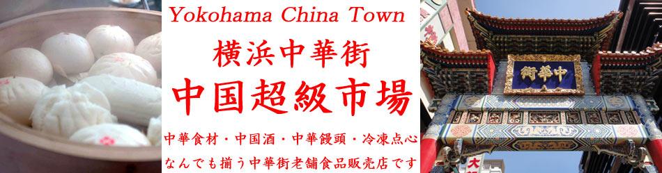 横浜中華街中国超級市場:横浜中華街で中華食材・中国酒など何でも揃うスーパーマーケットです
