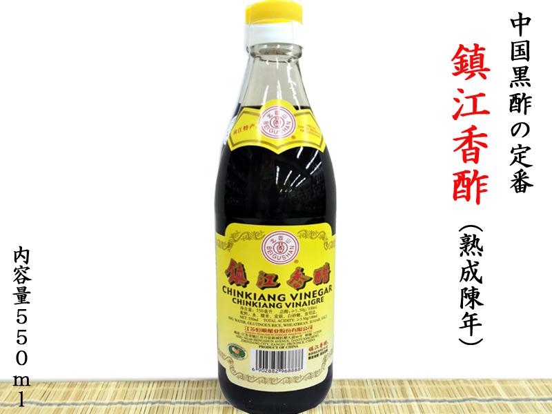 新作通販 中国黒酢の定番 伝統の製法で作られる鎮江香酢です 鎮江香酢550ml 市販