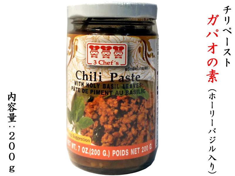 人気のタイ料理ガパオライスの素です 早割クーポン ガパオの素200g 新色 チリペーストウィズホーリーバジル