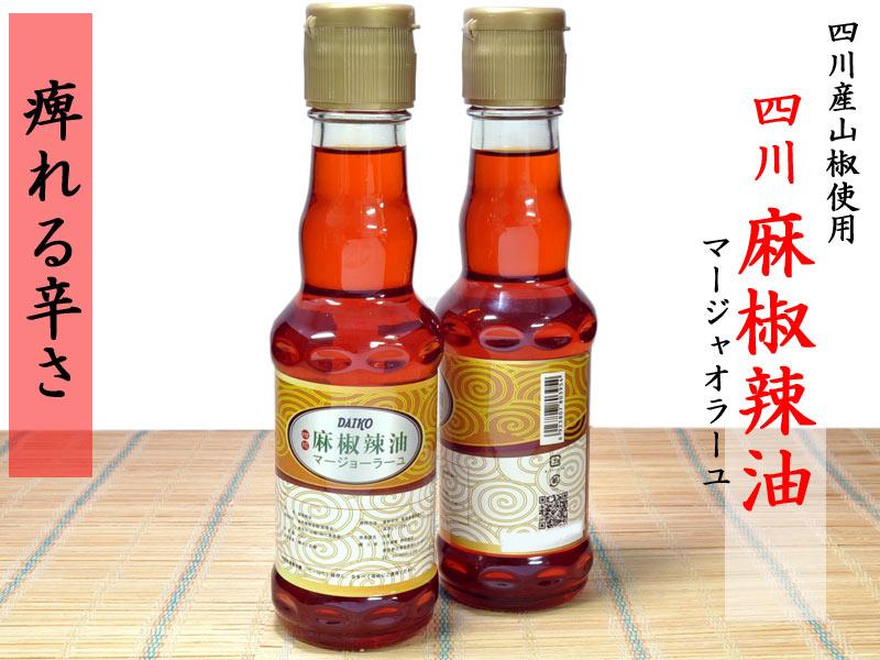 四川料理には欠かせない痺れる辛さの辛味調味油です 供え 四川麻椒辣油 マージョーラーユ 上質 1本