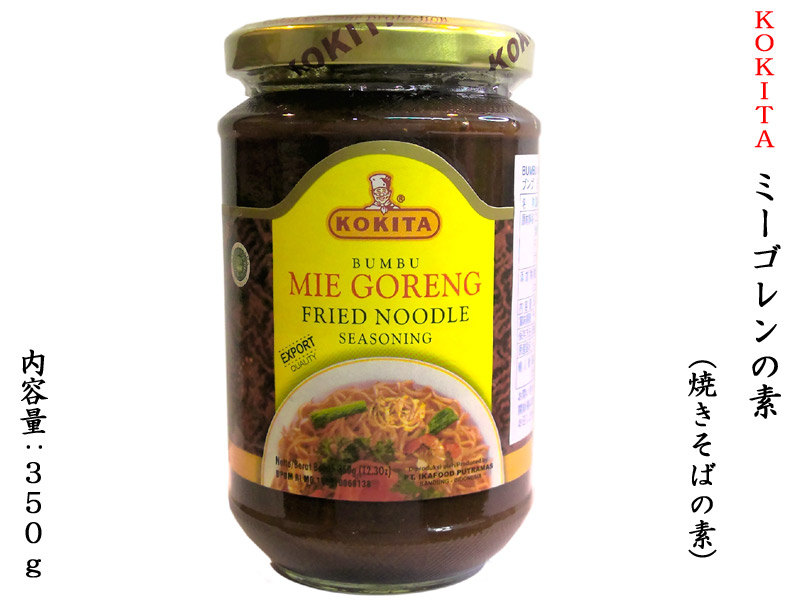 インドネシアの調味料-ミーゴレン 焼きそば のタレです ブンブミーゴレン アイテム勢ぞろい BUMBU MIE 350g 超特価SALE開催 GORENG インドネシアの調味料