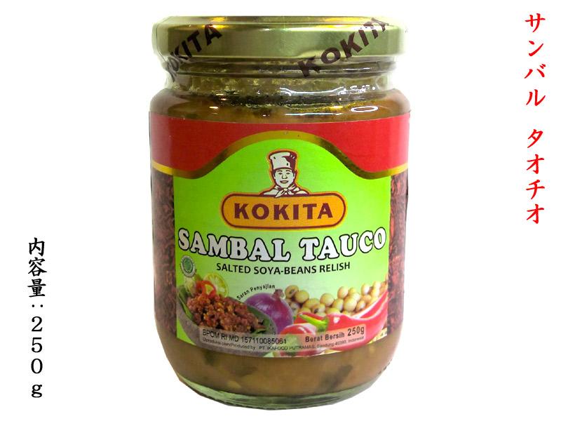 インドネシアの伝統調味料 辛味ソース です サンバル タオチオ SAMBAL TAUCO テレビで話題 250g インドネシアの調味料 倉庫