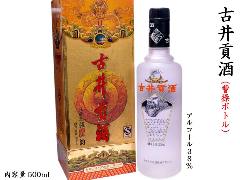 中国八大名酒の一つ 当店一番人気 内祝い 伝統の白酒です 白酒 古井貢酒 曹操ボトル 500ml 38度