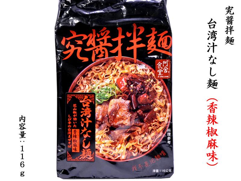 台湾汁なし麺をご家庭でお手軽にお楽しみ頂けます 究醤拌麺 台湾汁なし麺 時間指定不可 阿舎食堂 お得セット 大辛 香辣椒麻味