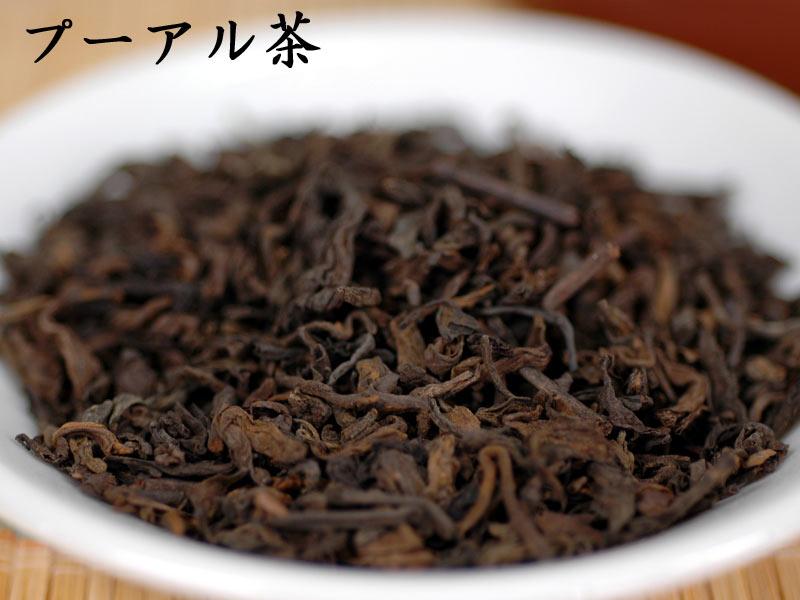 中華料理店などで使用される中国直輸入の本物のプーアール茶です 業務用 プーアール茶1kg 超人気 国内在庫