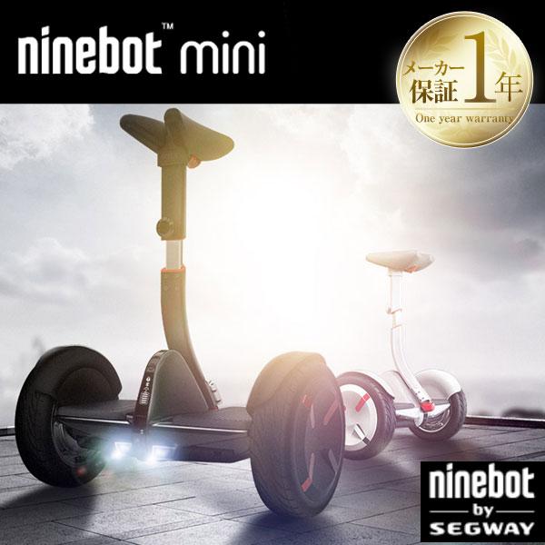 【送料無料】 Ninebotmini nine bot ナインボット セグウェイ segway SEGWAY セグウェイ式車両 式 次世代乗り物 電動二輪車 mini pro アウトドア