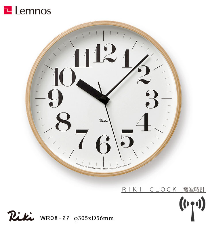 【送料無料】 掛け時計 電波時計 LEMNOS レムノス Riki clock リキクロック WR08-27 渡辺カ デザイン 壁掛け時計 時計 掛時計 電波 壁掛け 木 木製 北欧 結婚 新築 内祝い 出産 祝い 細字 M φ305mm おしゃれ シンプル