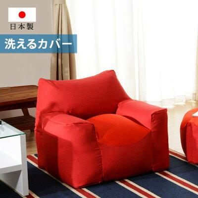 ビーズクッション 【送料無料】 人をダメにする 日本製 国産 ビーズソファ ビーズクッション へたりにくい マイクロビーズ 洗える カバー ソファ 座椅子 ビーズ クッション 背もたれ