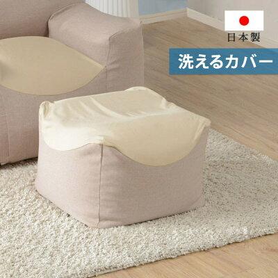 【送料無料】 人をダメにする 日本製 ビーズクッション へたりにくい マイクロビーズ 洗える カバー カバーリング ソファ 座椅子 ビーズ クッション 足置き