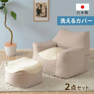 ビーズクッション+オットマンの2点セット 【送料無料】 人をダメにする 日本製 ビーズソファ ビーズクッション へたりにくい マイクロビーズ 洗える カバー ソファ 座椅子 ビーズ クッション 足置き 背もたれ