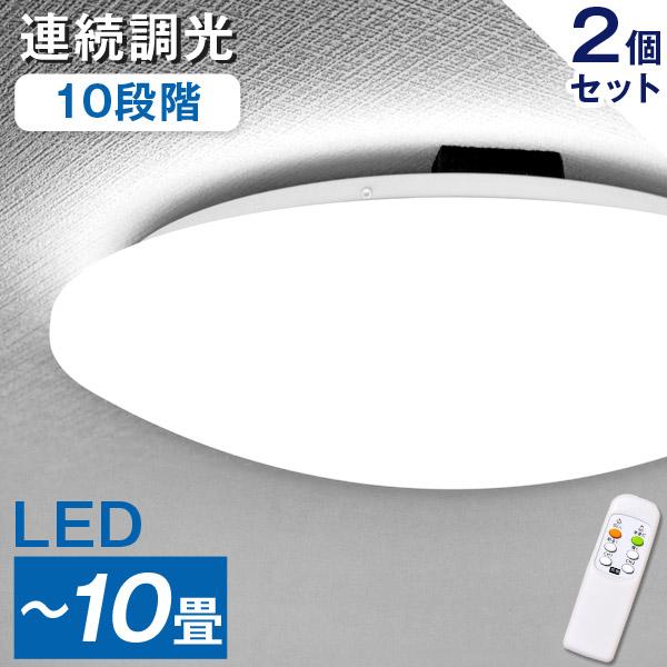 【送料無料】1年保証 LEDシーリングライト リモコン付き 10畳 LED ライト フローリング 10段階調光 コンセント付 省エネ 長寿命 ライト リモコン フローリングライト シーリング 家庭用 照明