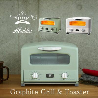 グリルパン付き!【送料無料】 4枚焼き アラジン トースター グリルパン 4枚 焼ける グラファイトトースター オーブン 一人暮らし 調理器具 小型 おしゃれ 北欧 AGT-G13A 家電 遠赤グラファイト ノンフライ調理 短時間 新生活
