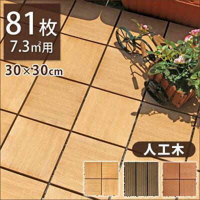 【送料無料】人工木 ウッドパネル 81枚セット 天然木粉 7.3平米用 設置簡単 ジョイント式 30×30cm ウッドデッキ タイル ウッドタイル 屋上 セット 81枚 正方形 バルコニー 木製 庭 エクステリア ガーデン