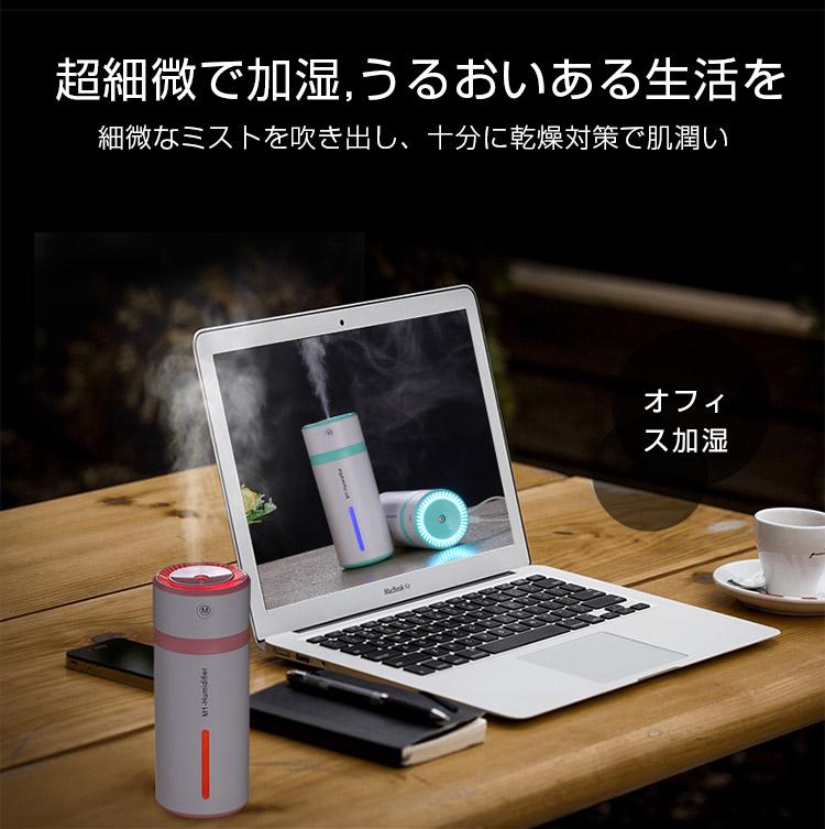 加湿器 卓上 オフィス 車載 加湿器 日本説明書付き 車用 おしゃれ 超音波式加湿器 USB ミニ加湿器 ペットボトル 車内 加湿機 ディフューザー 静か 乾燥防止 空焚き防止 車 給電式 加湿器 USB 卓上 加湿器