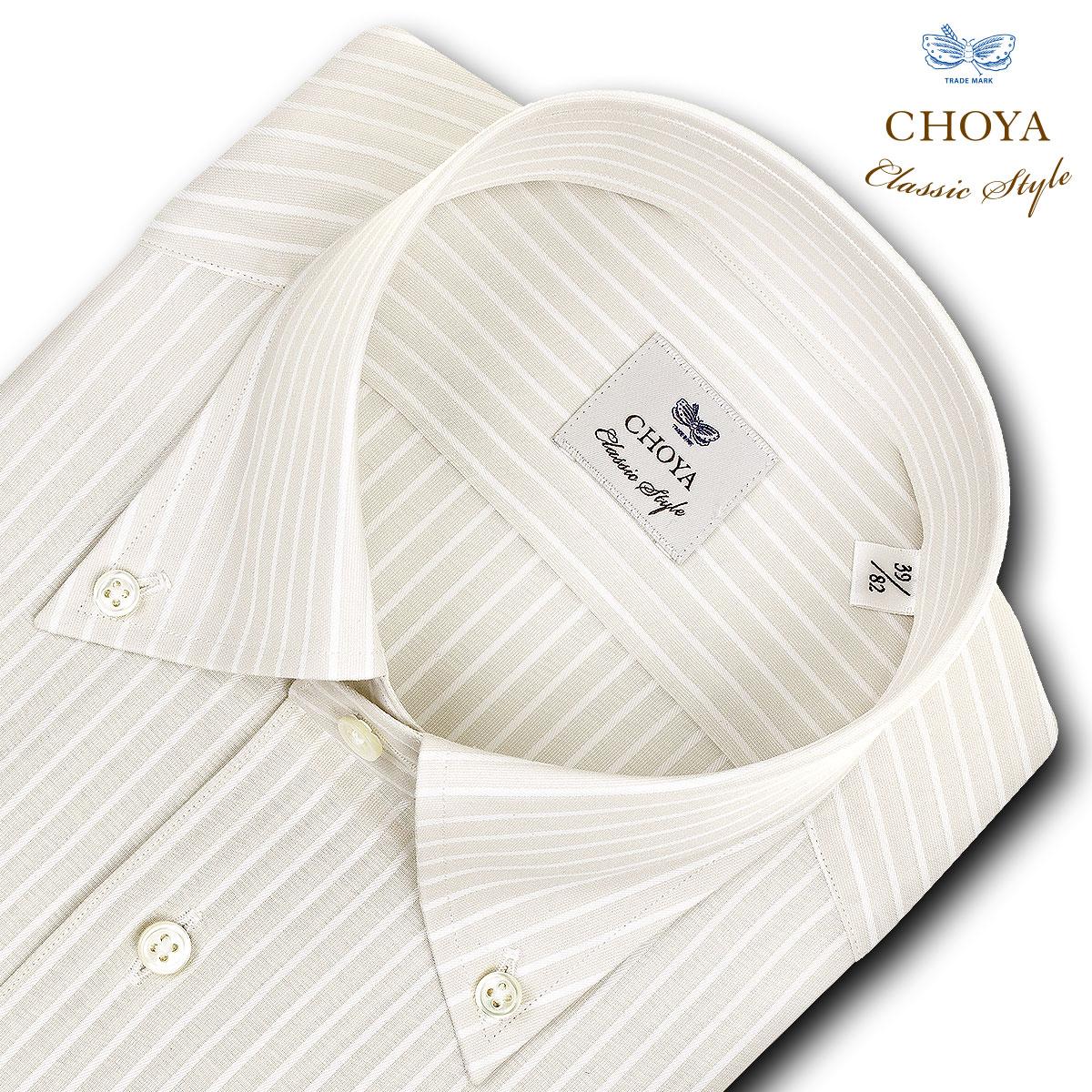 CHOYA Classic Style 長袖 ワイシャツ メンズ 春夏秋冬 綿100% ベージュストライプ ボタンダウンシャツ | 綿:100% ベージュ(ccd902-470)(191213des)