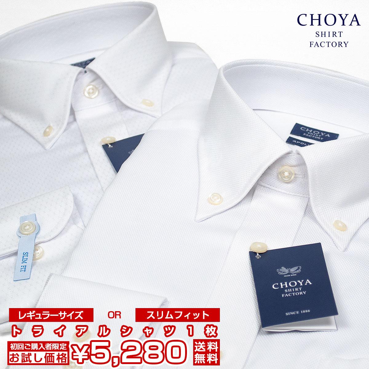CHOYA SHIRT FACTORY 日清紡アポロコット【初回限定 トライアルシャツ】1枚 長袖 ワイシャツ メンズ 春夏秋冬 形態安定加工 白ドビー ボタンダウンシャツ|綿:100% ホワイト(cfd-trial) 2/26から新しい柄になりました。