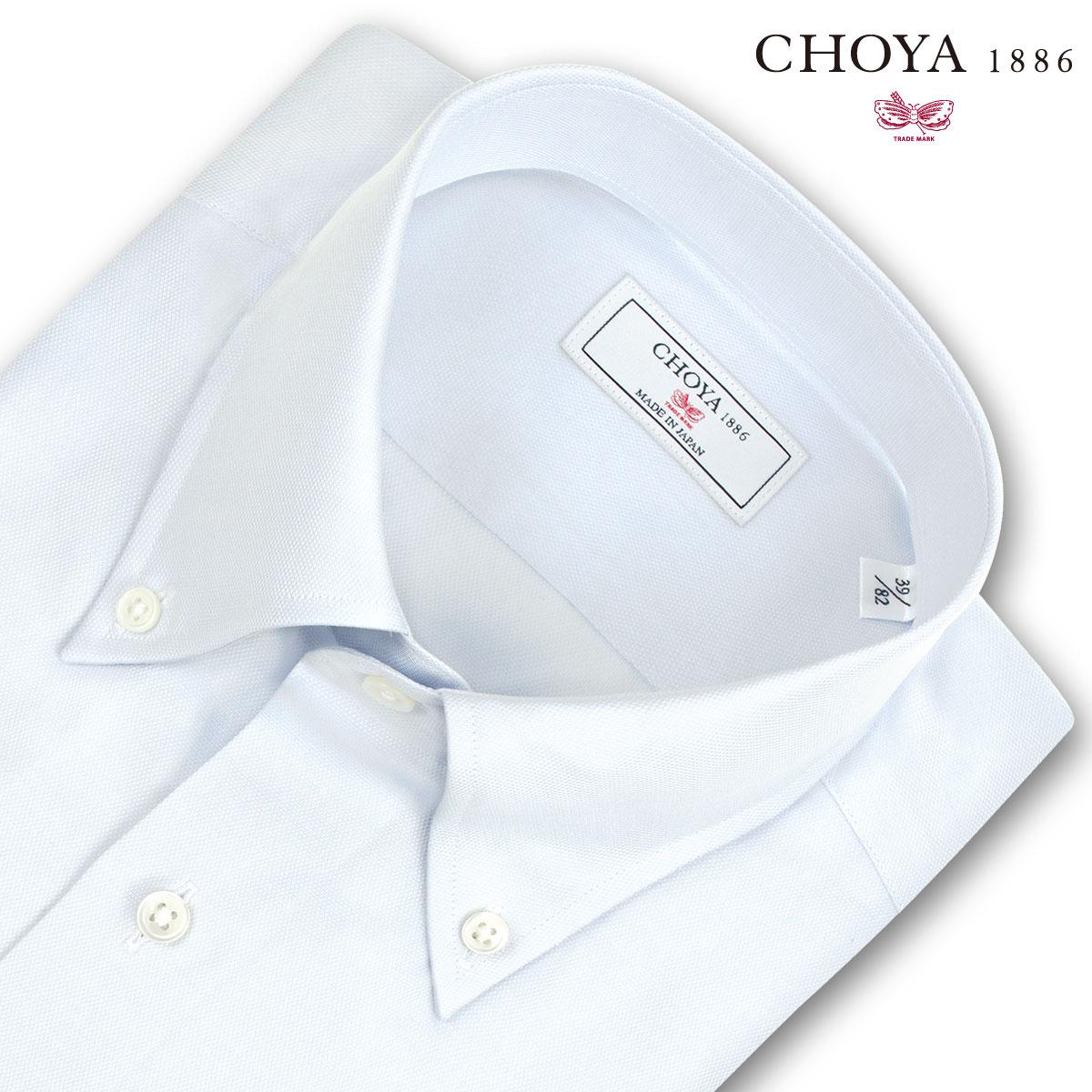 CHOYA 1886 J∞QUALITY認定商品 長袖 ワイシャツ メンズ 春夏秋冬 綿100% 日本製生地 日本縫製 無地調ブルードビー ボタンダウンシャツ | 綿:100% ブルー(cvd212-250)(200304des)(200319des)