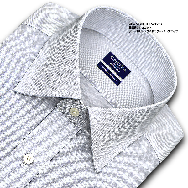 CHOYA SHIRT FACTORY 日清紡アポロコット 長袖 ワイシャツ メンズ 綿100% 形態安定加工 グレーシャンブレードビー ワイドカラーシャツ | 高級 上質 (cfd111-280)(sa1)(191227cle)