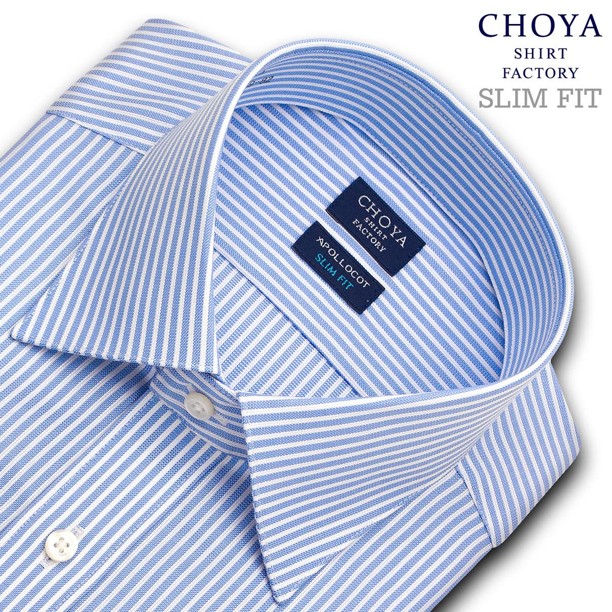 dfaf31e528649 次世代ノーアイロンドレスシャツのスリムタイプ! CHOYA SHIRT FACTORY スリムフィット 日清紡アポロ