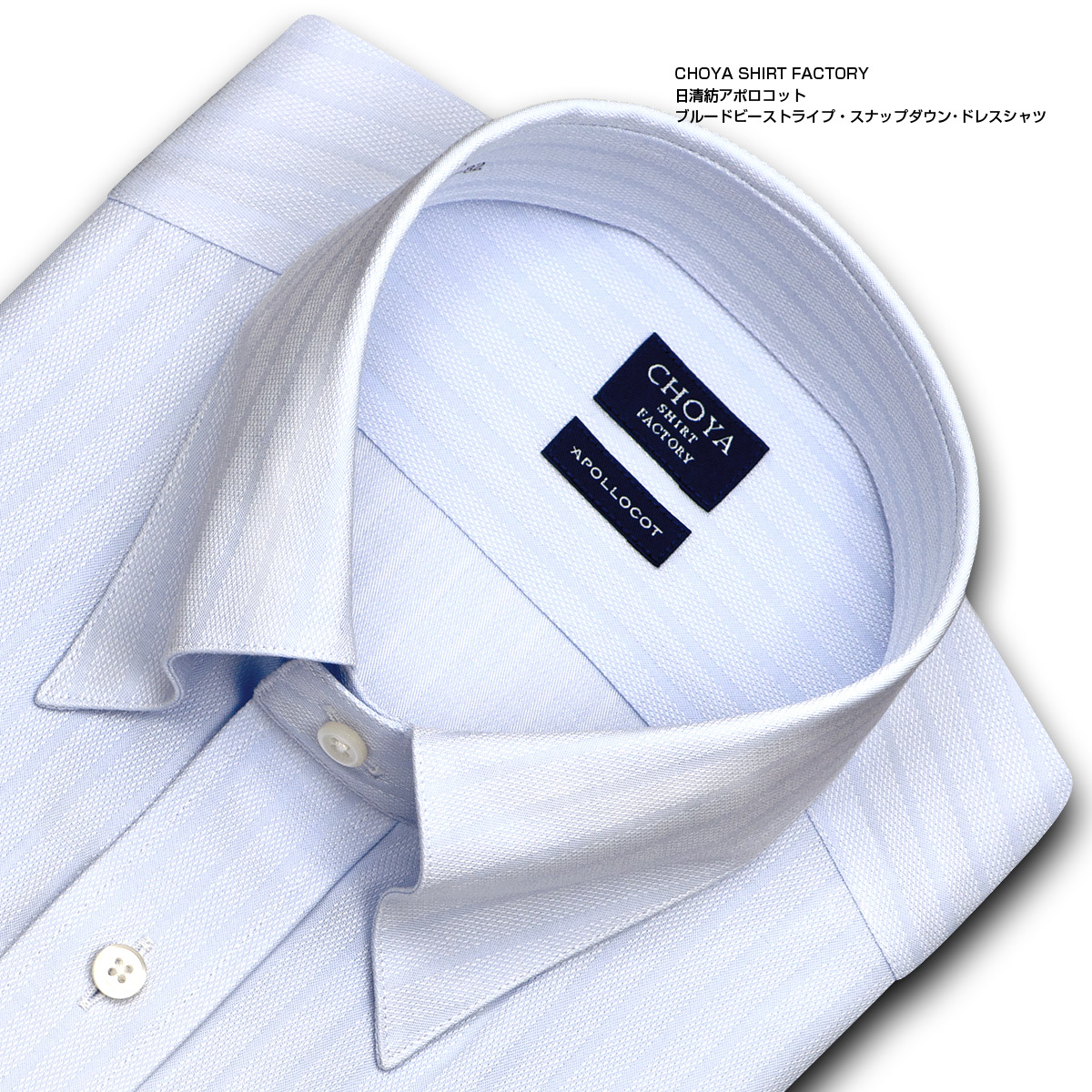 CHOYA SHIRT FACTORY 日清紡アポロコット COOL CONSCIOUS 長袖 ワイシャツ メンズ 春夏秋 形態安定加工 ブルードビーストライプ スナップダウンシャツ | 綿:100% ホワイト 高級 上質 (cfd532-250)