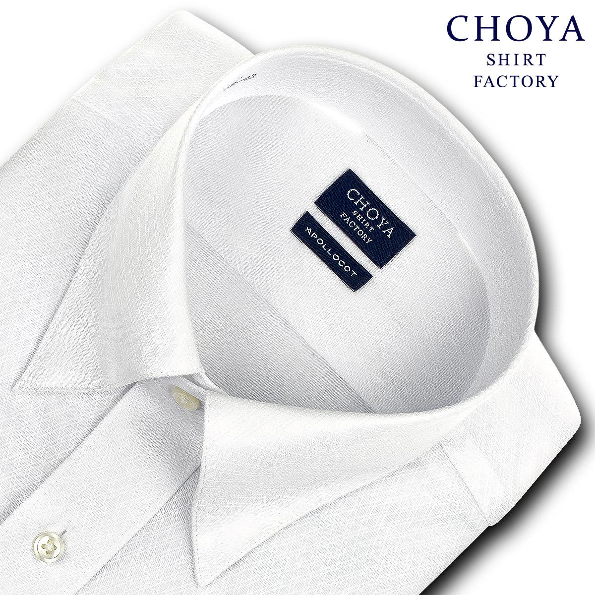 CHOYA SHIRT FACTORY 日清紡アポロコット 長袖 ワイシャツ メンズ 春夏秋冬 形態安定加工 白ドビーバイアスチェック スナップダウンシャツ 綿:100% ホワイト(cfd932-200)