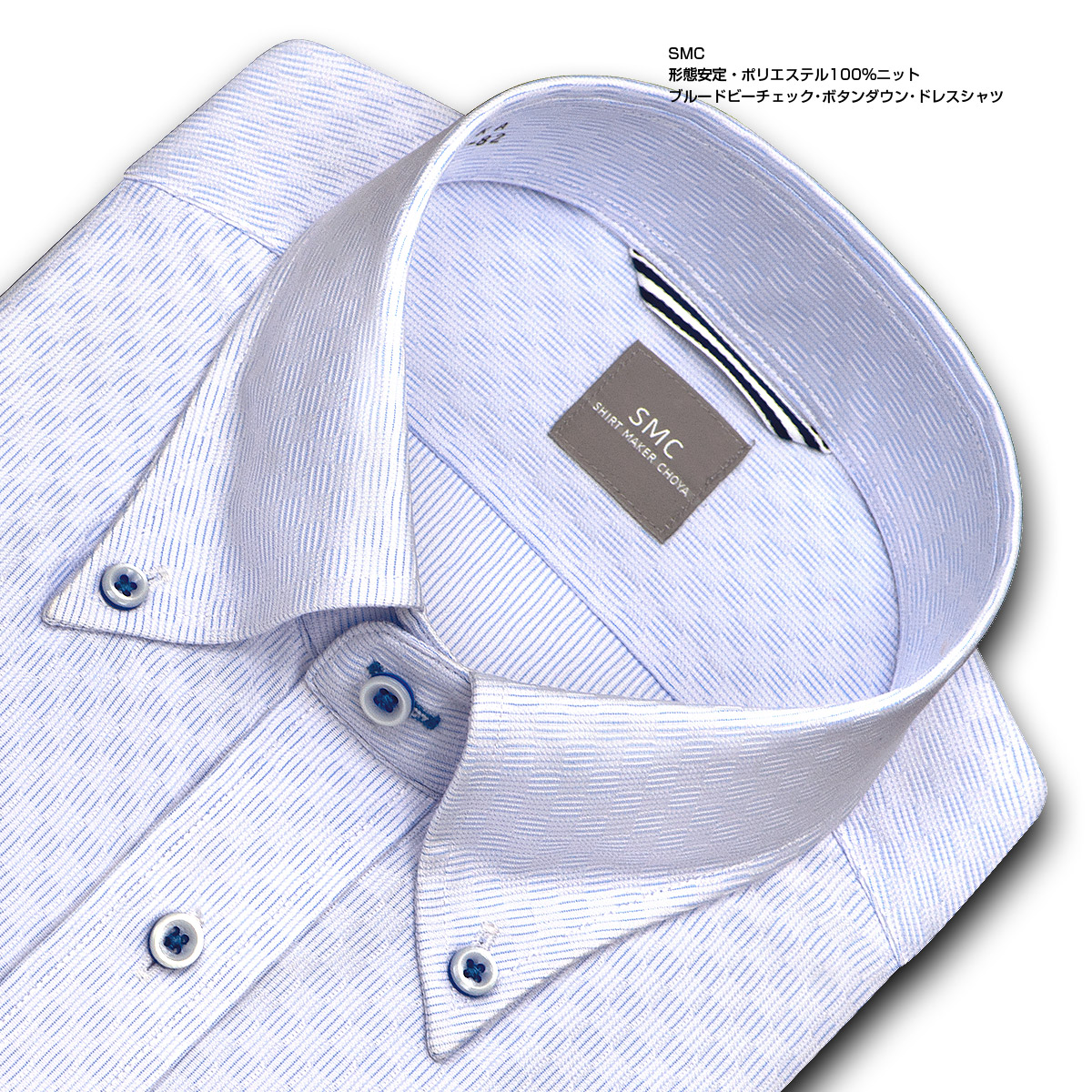 SHIRT MAKER CHOYA ニットシャツ メンズ 春夏秋冬 形態安定 ややスリム ブルードビーチェック ボタンダウンシャツ ポリエステル:100% ブルー   高級 上質 (cmd241-250)