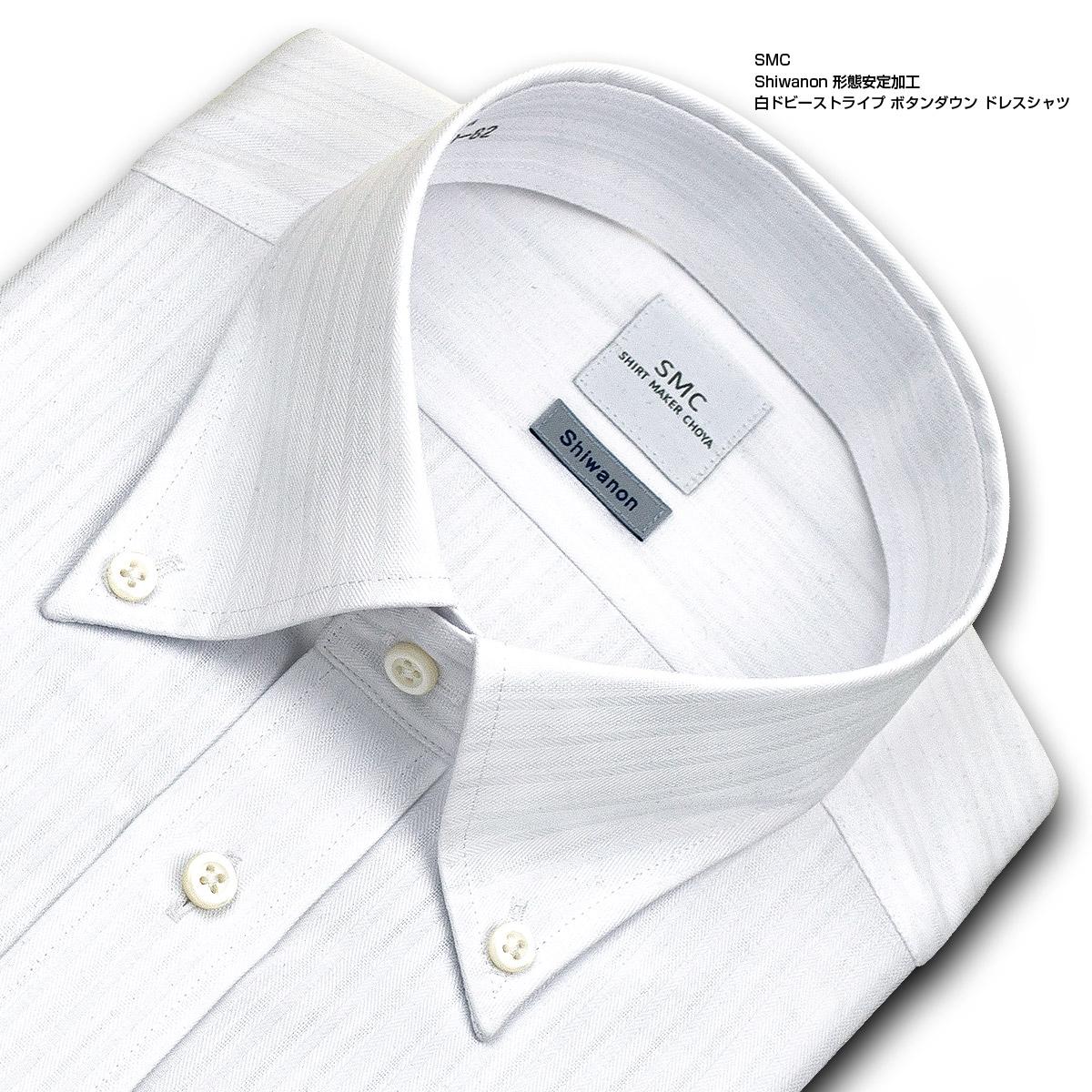高級 春夏秋冬 上質 形態安定加工 | 長袖 白ドビー (cfd821-200) ワイシャツ 綿:100% ホワイト メンズ 日清紡アポロコット CHOYA SHIRT FACTORY ボタンダウンシャツ