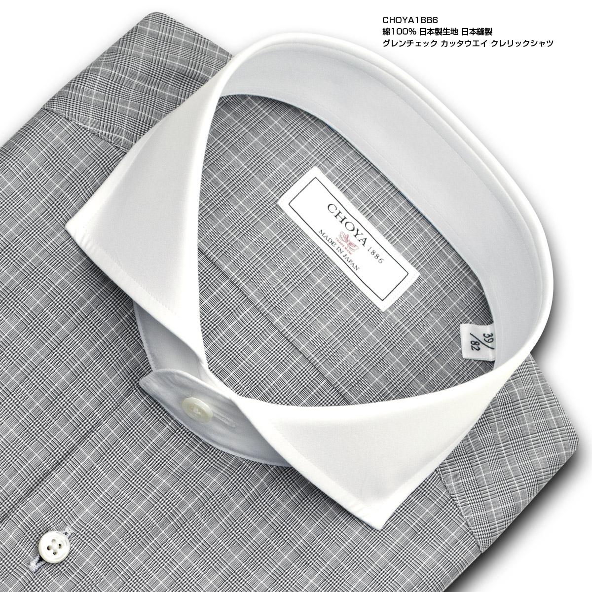 CHOYA 1886 J∞QUALITY認定商品 長袖 ワイシャツ メンズ 春夏秋冬 綿100% 日本製生地 日本縫製 グレンチェック カッタウエイ クレリックシャツ | 綿:100% グレー (cvd803-680)