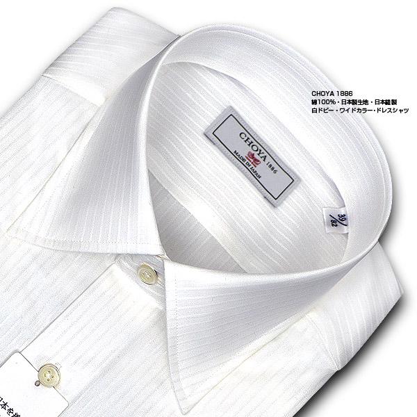 CHOYA 1886 J∞QUALITY認定商品 長袖 ワイシャツ メンズ 春夏秋冬 綿100% 日本製生地 日本縫製 白ドビー ワイドカラー ドレスシャツ | 高級 上質 (cvd810-200)