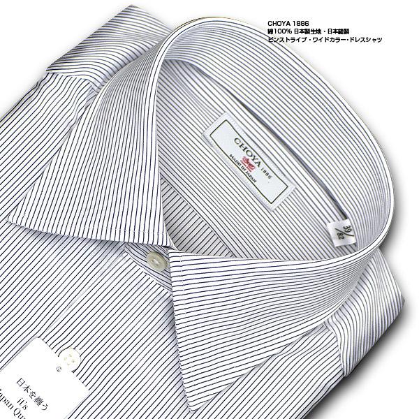 CHOYA 1886 J∞QUALITY認定商品 長袖 ワイシャツ メンズ 春夏秋冬 綿100% 日本製生地 日本縫製 ピンストライプ ワイドカラー ドレスシャツ | 高級 上質 (cvd810-465)