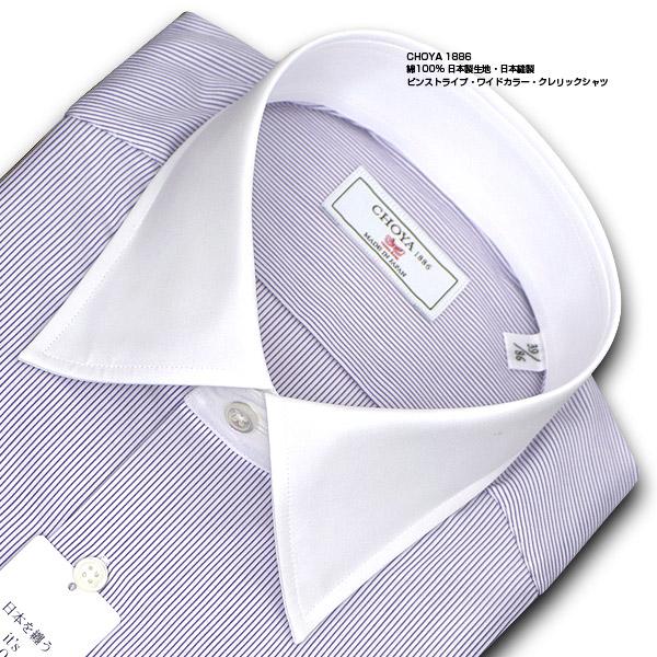 CHOYA 1886 J∞QUALITY認定商品 長袖 ワイシャツ メンズ 春夏秋冬 綿100% 日本製生地 日本縫製 ピンストライプ ワイドカラー クレリックシャツ | 高級 上質 (cvd812-465)