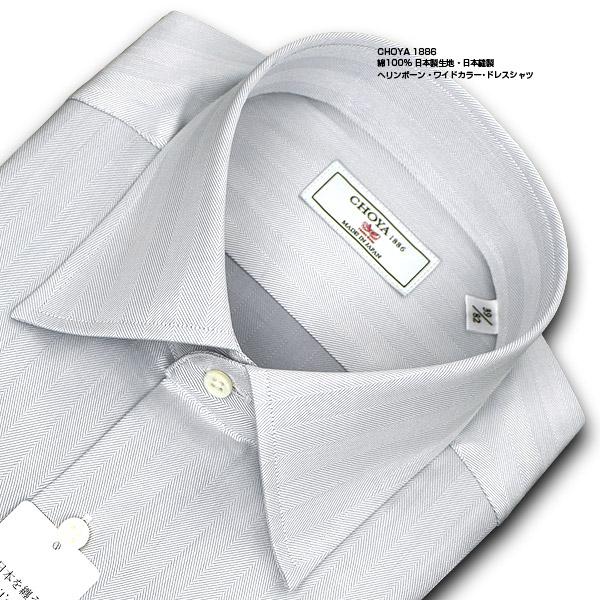 CHOYA 1886 J∞QUALITY認定商品 長袖 ワイシャツ メンズ 春夏秋冬 綿100% 日本製生地 日本縫製 ヘリンボーン ワイドカラー ドレスシャツ | 高級 上質 (cvd910-280)