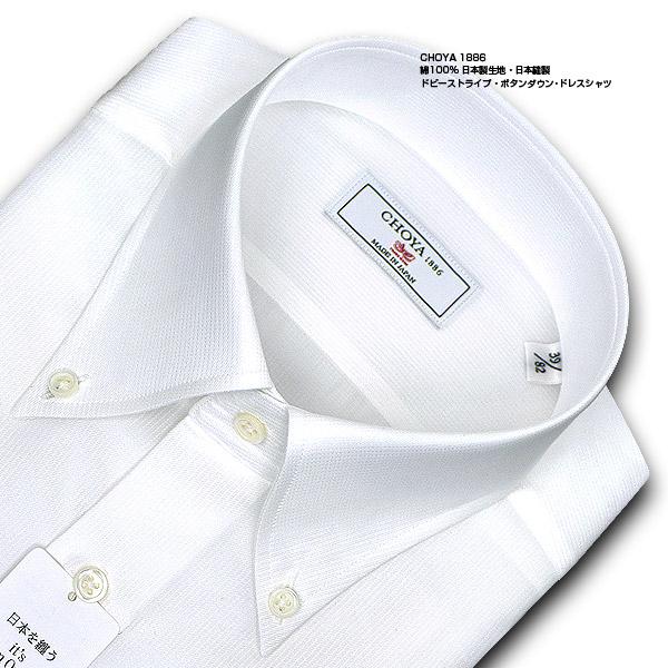 CHOYA 1886 J∞QUALITY認定商品 長袖 ワイシャツ メンズ 春夏秋冬 綿100% 日本製生地 日本縫製 ホワイト 白ドビーストライプ ボタンダウン ドレスシャツ   高級 上質 (cvd913-200)(sa1) 就活 冠婚葬祭